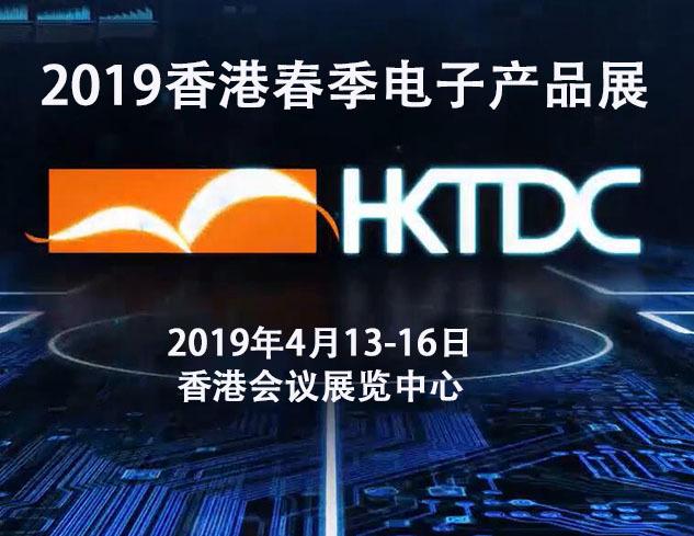 2019 Hong Kong Electronics Fair (Spring Edition)
